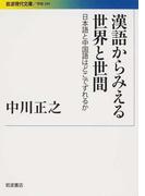 漢語からみえる世界と世間 日本語と中国語はどこでずれるか
