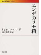 エンデのメモ箱 (岩波現代文庫 文芸)(岩波現代文庫)