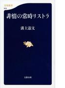 非情の常時リストラ (文春新書)(文春新書)