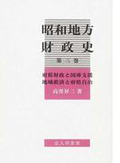 昭和地方財政史 第3巻 府県財政と国庫支援 地域救済と府県自治