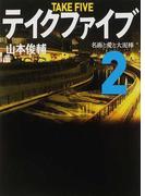 テイクファイブ 名画と愛と大泥棒 2 (リンダブックス)