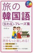 旅の韓国語伝わるフレーズ集
