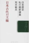 日本古代の王権 (日本歴史私の最新講義)