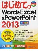 はじめてのWord & Excel & PowerPoint 2013 (BASIC MASTER SERIES)