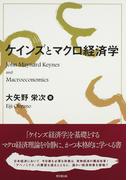 ケインズとマクロ経済学