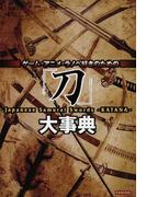 ゲーム・アニメ・ラノベ好きのための「刀」大事典