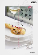 大人の美食レストラン 特別な日に出かけたい、ちょっと贅沢な36選 静岡 (ぐるぐる文庫)
