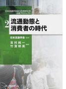 流通動態と消費者の時代 (日本流通学会設立25周年記念出版プロジェクト)