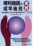 権利擁護と成年後見実践 社会福祉士のための成年後見入門 第2版