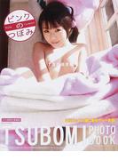 ピンクのつぼみ TSUBOMI PHOTOBOOK