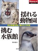 揺れる動物園 挑む水族館 ~存在意義を問い続けた130年~(週刊ダイヤモンド 特集BOOKS)