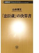 「忠臣蔵」の決算書(新潮新書)(新潮新書)