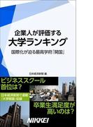 企業人が評価する大学ランキング(日経e新書)