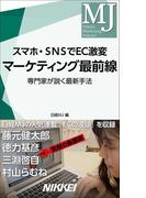 スマホ・SNSでEC激変 マーケティング最前線(日経e新書)