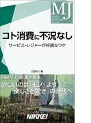 コト消費に不況なし(日経e新書)