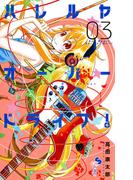 ハレルヤオーバードライブ! 3(ゲッサン少年サンデーコミックス)