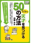 【期間限定価格】子どもの天才を見つける50の方法