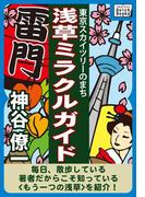 東京スカイツリーのまち 浅草ミラクルガイド(impress QuickBooks)