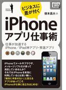 【期間限定価格】ビジネスに差が付く iPhoneアプリ仕事術