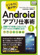 【期間限定価格】ビジネスに差が付く Androidアプリ仕事術1