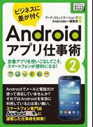 ビジネスに差が付く Androidアプリ仕事術2