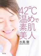 【期間限定価格】42℃温めで素肌美人(幻冬舎単行本)