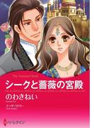 シークと薔薇の宮殿(ハーレクインコミックス)