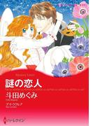謎の恋人(ハーレクインコミックス)