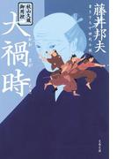 秋山久蔵御用控 大禍時(おおまがとき)(文春文庫)