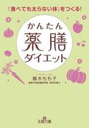 かんたん薬膳ダイエット(王様文庫)