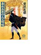 嘉永五年の人工呼吸 《姫四郎医術道中4》(徳間文庫)