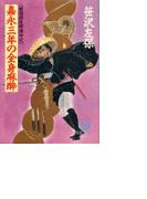 嘉永三年の全身麻酔 《姫四郎医術道中2》(徳間文庫)