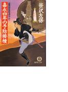 嘉永四年の予防接種 《姫四郎医術道中3》(徳間文庫)