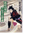 嘉永六年のアルコール中毒 《姫四郎医術道中5》(徳間文庫)