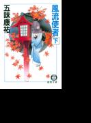 風流使者(下)(徳間文庫)