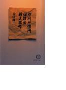 別府三億円保険金殺人事件(徳間文庫)