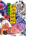 彫辰捕物帖(一)(徳間文庫)