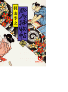 彫辰捕物帖(三)(徳間文庫)