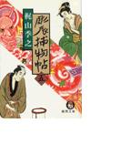 彫辰捕物帖(五)(徳間文庫)