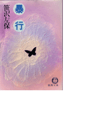 暴 行(徳間文庫)