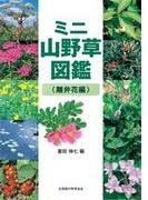 ミニ山野草図鑑 離弁花編