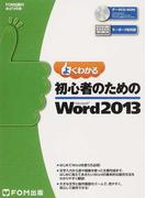 よくわかる初心者のためのMicrosoft Word 2013