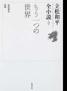 立松和平全小説 第20巻 もう一つの世界