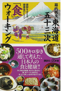 東海道五十三次「食」ウォーキング 健脚を支える健康食のヒミツ (講談社+α新書)(講談社+α新書)