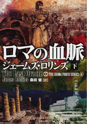 ロマの血脈 下 (竹書房文庫 シグマフォースシリーズ)