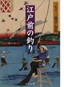 江戸前の釣り (中公文庫)(中公文庫)