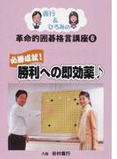 義行&ひろみの革命的囲碁格言講座 6 必勝成就!勝利への即効薬