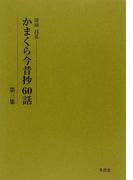かまくら今昔抄60話 第3集