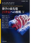 数学の最先端21世紀への挑戦 volume4