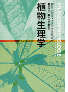 植物生理学 オンデマンド